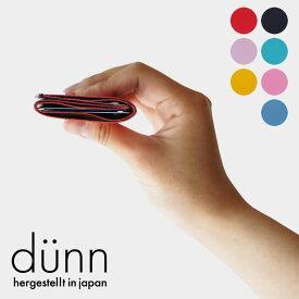 dunn 3wings wallet デュン 3ウィングス ウォレット レザー 本革 国産 日本製 三つ折り財布 薄い 軽い サイフ 極薄 小さい コンパクト シンプル 小銭入れ無し メンズ レディース セカンド財布 軽量 使いやすい 名刺サイズ 紙のような革 送料無料