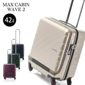 機内持ち込み適合スーツケース HIDEOWAKAMATSU ヒデオワカマツ マックスキャビン ウェーブ2 42リットル ポリカーボネイト つややかなミラーフィニッシュタイプ 静音キャスター TSAロック お洒落