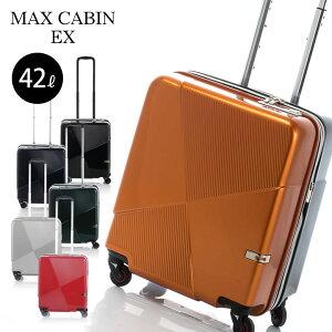 機内持ち込み適合 HIDEOWAKAMATSU マックスキャビンEX キャビンサイズで最大級の大容量、42リットルスーツケース 荷物が増えても安心 静音キャスター TSAロック お洒落 おしゃれ 旅行 国内旅行