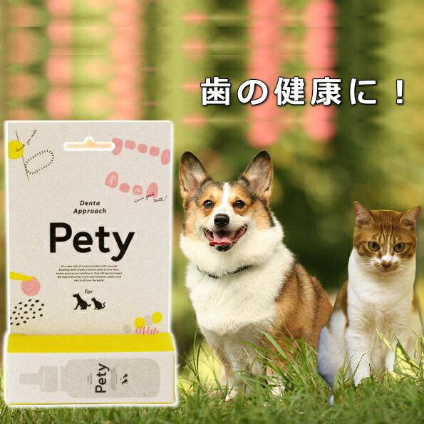 ペット専用 歯磨きジェル デンタアプローチ・ペティ 25g denta approach pety 「神戸セレクション」認定商品 /5400円以上で送料無料