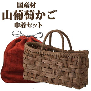 貴重な国産材を使用した手編み籠バックと巾着セット【山葡萄かごバッグ(W35×D10×H20) tsunagu-052】手紡ぎ、草木染の手織り布を使用した巾着セット(やまぶどう、山ぶどう) 特典:ハンドルカ