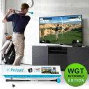 ゴルフシミュレーター【ファイゴルフ PHIGOLF WGT Edition スイング練習器付き!】オンラインゴルフゲームWGTとのコ…