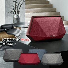 DYNAUDIO Music3 5inch ウーファー内蔵 ワイヤレス スピーカー 軽量 コンパクト ダイナミック 高音質 送料無料