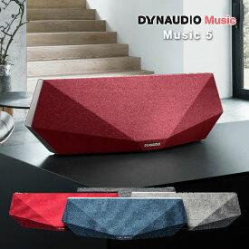 【DYNAUDIO Music 5 5inch ウーファー内蔵 ワイヤレス スピーカー】 軽量 コンパクト ダイナミック 高音質 デジタル光学入力とリモートコントロールも備えています。送料無料