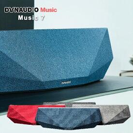 【DYNAUDIO Music7 Musicシリーズ最高の性能と音質 テレビのサウンドバー代わりにもなる万能スピーカー】 HDMI接続 スピーカー ダイナミック 高音質 送料無料