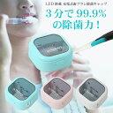 99.9%除菌 歯ブラシ 除菌器 充電式歯ブラシ除菌キャップ 【送料無料】LGイノテック社 UV-C 紫外線 LED 潔癖 清潔 デン…