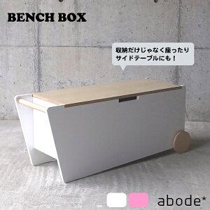 abode(アボード)BENCH BOX ベンチボックス キャスター付き 収納ボックス 木製 収納スツール 収納家具 ベンチストッカー フタ付き 収納ベンチ