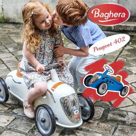 【プジョーとの共同開発】ペダルカー Baghera Rider Peugeot Darl'Mat off White #827 #828 レトロ KIDS バゲーラ ギフト インテリア 白 青 Peugeot 402 (プジョー402) レトロ KIDS バゲーラ ギフト インテリア 乗り物 高級 誕生日 送料無料