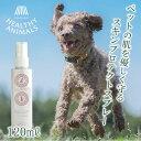 マラセチア菌 アトピー皮膚炎の予防・改善に 犬 猫 スキンプロテクトスプレー 120ml【HEALTHY ANIMALS ヘルシーアニマ…