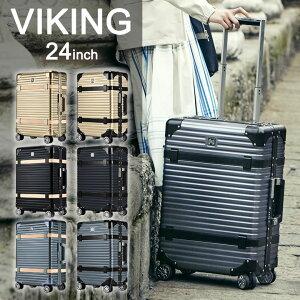 LANZZO VIKING 24インチ ランツォ スーツケース 47L Mサイズ ヴァイキング アルミフレーム ポリカーボネートボディ ハードケース キャリーケース 北欧デザイン 自動車メーカー INTERTEK インターテ
