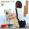 犬のお散歩バッグのおすすめは?おしゃれな斜めがけのショルダーバッグを探しています!