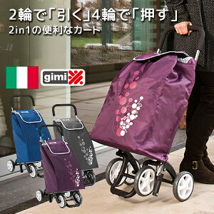雨でも安心【ITALY gimi ショッピングカート キャリー「ツイン」 56L 】GIMTW 大容量 軽量 4輪 2輪でも使える おしゃれ 折り畳み コンパクト ふた付き ジミ ジミー 買い物