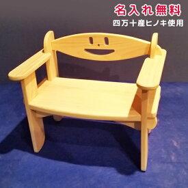 【名入れ無料】ベビー キッズチェア 有名人も愛用中 四万十産ヒノキを使ったかわいいおばけ椅子 こども椅子 ベビーチェア 出産祝い 誕生日 ギフトにも最適!