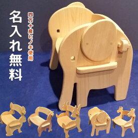 【名入れ無料】ベビー キッズチェア 木製 こども椅子 四万十産ヒノキを使ったかわいい動物チェア アニマル こども椅子 誕生日 ギフトにも最適!