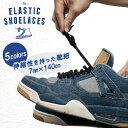 靴紐 ゴム製 ELASTIC SHOELACES JORDANシリーズにおすすめ!ELASTIC SHOELACES 7mm×140cm エラスティックシューレー…