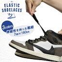 靴紐 ゴム製 ELASTIC SHOELACES JORDAN1におすすめ! 7mm×160cm エラスティックシューレース コンバース ハイカット …