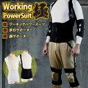 ワーキングパワースーツ【極】フルセット 重い物を運ぶ重作業者にお勧め! working power suit 作業アシストウェア 男…