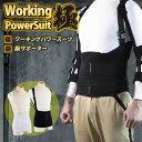 重い物を運ぶ重作業者にお勧め!ワーキングパワースーツ【極】ボディ本体+腕サポーターセット working power suit 作…