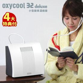 オキシクール32 deluxe(小型酸素濃縮機) もれなく酸素カ二ューラスリムタイプの特典付き! 【豪華4点の特典をプレゼント中!】 日本製 酸素吸入器 DX デラックス 高濃度酸素 酸素発生器 省エネ(44W)簡単操作 メーカー保証付き 送料無料