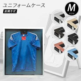 日本一取扱いが簡単なユニフォームケース 前開き式ユニフォームケース Mサイズ 大きい UVアクリル 別珍 紫外線防止 高級 ユニフォーム インテリア ケース フレーム コレクションケース 送料無料
