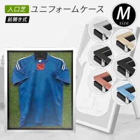 日本一取扱いが簡単なユニフォームケース 人工芝 前開き式ユニフォームケース Mサイズ 大きい UVアクリル 紫外線防止 高級 ユニフォーム インテリア ケース フレーム コレクションケース 送料無料