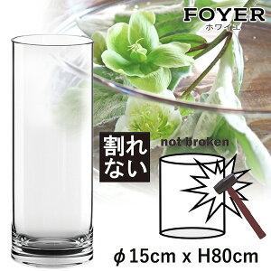 【割れない!!】花が長持ちする魔法の花器 FOYERのポリカーボネート花器 φ15cm x H80cm 高透明度 穴を開ける事も可能 生け花 花瓶 お洒落 ガラス 大きい モダン アクアリウムにも使える 送料無