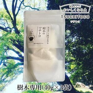 【庭木のツチトコ 樹木専用の純粋ミネラル 1袋(40g×3個)】栄養 TSUCHITOCO ツチトコ 天然成分 栄養剤 観葉植物 ミネラル 栄養 肥料 おいしくなる プランター ほとんどの樹種に使える 樹木の耐