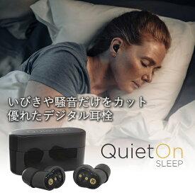 ノイズキャンセリング イヤホン ワイヤレス【QuietOn Sleep】いびきや騒音だけをカットする優れたデジタル耳栓 超軽量を実現し、低周波騒音、特にいびき音を低減するのに最適!コードもなく左右独立型のインイヤ式 安眠 防音 騒音 送料無料