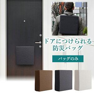 ドアにつけられるおしゃれな防災セット【防災バッグOTE ミヤビワークス】洗練されたデザインで、いざという時に確実に持ち出せます!災害 緊急時 地震 避難 送料無料