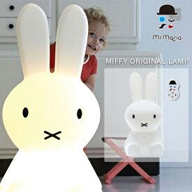 ミッフィー ランプ【MIFFY ORIGINAL LAMP オリジナルランプ Mr.maria ミスターマリア 50cm】 リモコン LED ミッフィーライト ミッフィーランプ ギフトにも最適♪送料無料