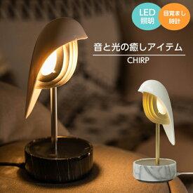 CHIRP チャープ LED照明 LEDライト 目覚まし時計 鳥 バード アラームクロック おしゃれ 機能美 北欧 アンティーク調 インテリア照明 ヒーリングサウンド デジタル時計 大理石 タッチ操作 アプリ操作 アプリ連動 送料無料
