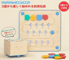 キュベット プレイセット プログラミング おもちゃ ロボット 小学生 教育 コーディング 授業 学校 教育玩具 知育玩具 楽しい 3歳から小学生まで長く使える! ゲーム 入園の贈り物に最適