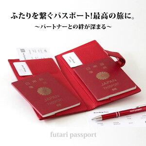 futari passport ふたりパスポート 2人分 パスポートケース おしゃれ 二人用 夫婦 カップル 新婚カップル 親子 イタリアンレザー トラベル 搭乗券 航空券 チケット 出入国書類 税関書類 旅行 旅