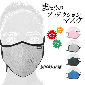 マスク 日本製 洗える 布 マスク 個包装 ウイルス mask【まほうのプロテクションマスク】抗ウイルス機能繊維 抗ウイルス加工技術 クラボウ クレンゼ CLEANSE 倉敷紡績 東洋紡 抗菌 抗ウイルス インフルエンザ 花粉 黄砂