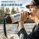LifeSaver Bottle 4000UF ライフセーバーボトル 携帯浄水器 ライフセーバー 99.9%除菌 細菌 ウイルス 濾過 ろ過 地震 …