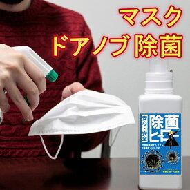 これ一本で1L〜最大27L作れる!ウイルス 除菌 対策 スプレー 日本製 圧倒的 高濃度2000ppm(0.2%) 次亜塩素酸ナトリウム 除菌ヒーロー 550ml 希釈(水に薄めて)して使用 ドアノブ 哺乳瓶 マスク 一般細菌の対策に