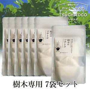 【1袋サービス】庭木のツチトコ 7袋(6袋+1袋)40g×21個セット 樹木専用の純粋ミネラル 栄養 TSUCHITOCO ツチトコ 天然成分 栄養剤 観葉植物 ミネラル 栄養 肥料 おいしくなる プランター ほと