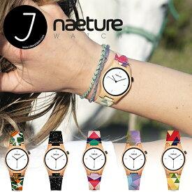 【Naeture Watch ネイチャーウォッチ】木製腕時計 ドイツ製腕時計 ヴィーガン時計 おしゃれ 木製 木材 天然木 ブナ コルク セルロース 紙 水洗い 超軽量 17g セイコー SEIKO ハンドメイド 送料無料