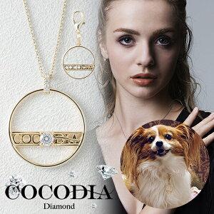 大切なペットから作成する世界に一つのダイヤモンドジュエリー【COCODIA Diamond CIRCLE サークル 】 ココディアダイヤモンド ダイヤ ダイア 宝石 ジュエリー アクセサリー 高級 GIA鑑定書付き お