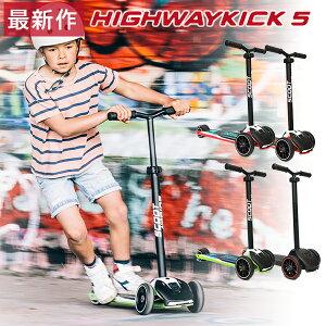 【最新作】【スクートアンドライド スクート&ライド ハイウェイキック5】キックボード キッズスクーター 3輪 子供 5歳 大人 3段階調節 4層構造 ペダルなし自転車 SCOOT AND RIDE HIGHWAYKICK カーサ