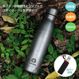 TIRTANチタン製ボトル 500ml 水筒 魔法瓶 真空ボトル チタンボトル タータン シンプル おしゃれ かっこいい 機能性 耐久性 安全性 保温 保冷 耐衝撃 超軽量 サビない 抗菌性 光触媒作用 純チタン ポーチ付き