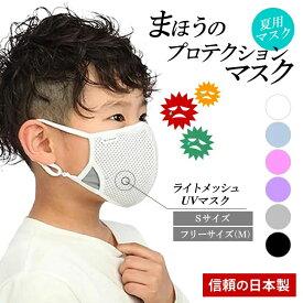クールマスク 日本製 洗える 接触冷感 涼しい 夏マスク 繰り返し使える 洗える メッシュ マスク 冷感 まほうのプロテクションマスク 大人用マスク 子供用マスク フリーサイズ Sサイズ UVカット ひんやり冷感 遮熱 吸水速乾 花粉 黄砂
