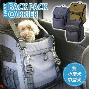 AIRBUGGY 3WAY BACKPACK REGULAR レギュラー CARRIER Airbuggy 犬用 猫用 エアバギー ペット バックパック リュック 鞄 かばん カバン キャリア キャリー 肩掛け カバン 小型犬 中型犬 エアーバギー ペット