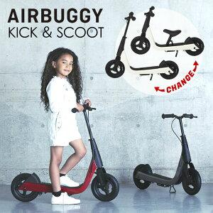 AIRBUGGY KICK & SCOOT Airbuggy エアバギー キック&スクート キック キックボード 乗り物 自転車 スクートライド キックバイク キックスクート 高級 安全 2WAYバイク ブレーキ付 2歳 4歳 5歳 6歳 7歳