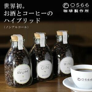 HYBRID COFFEE コルクボトル入り 150g ハイブリッドコーヒー WINE ワイン GIN ジン RUM ラム ノンアルコール スペシャルグレード レア 高品質 ハイグレード 美味しい ギフト 高級 0566珈琲製作所 ノン