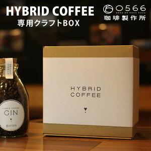 HYBRID COFFEE 専用クラフトBOX 1〜3個入 ハイブリッドコーヒー高品質 ハイグレード 美味しい ギフト 高級 0566珈琲製作所 ノンアルコール ブラジル産 珈琲豆 焙煎 珍味 美味