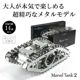 Time for Machine 超精巧なステンレス製の組み立てキット Marvel Tank 2 マーベルタンク 戦車 プラモデル 模型 フィギュア メタルパーツ スタイリッシュ メタル モデル ゼンマイ仕掛け インテリア プレゼント ギフト お洒落 送料無料