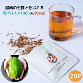 青パパイア 果実茶 MIYAZAKI GREEN PAPAYA TEA(20P)THE PRINCE OF PAPAYA 酵素 パパイア王子 お茶 ティーバッグ 美容茶 美容 べっこう飴 食物繊維 ポリフェノール SOD酵素ノンカフェイン 煮出し お湯出し 水出し メディカルフルーツ 健康食品 スーパーフード