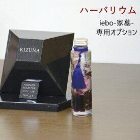 iebo -家墓-専用オプション品【ハーバリウム】 こちらの商品は、iebo -家墓-をお買い求めいただいたお客様のみご注文いただけるオプション品になります。