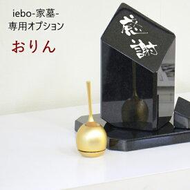 iebo -家墓-専用オプション品【おりん】 こちらの商品は、iebo -家墓-をお買い求めいただいたお客様のみご注文いただけるオプション品になります。